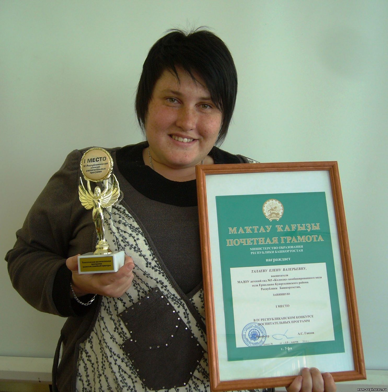 Министерство образования рб конкурс учитель года
